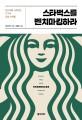 스타벅스를 벤치마킹하라 - [전자도서]  : 힙스터를 사로잡는 77가지 감성 마케팅