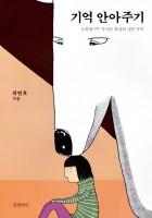 기억 안아주기 소확혐 작지만 확실히 나쁜 기억