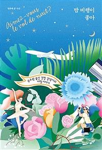밤 비행이 좋아: 승무원 출신 경험 컬렉터의 여행 이야기 표지