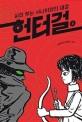헌터걸 5 (피리 부는 사나이와의 대결)