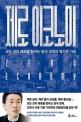 제로 이코노미 : 모든 것이 제로를 향하는 한국 경제의 위기와 기회