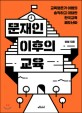 문재인 이후의 교육 : 교육평론가 이범의 솔직하고 대담한 한국교육 쾌도난마