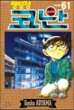 (명탐정) 코난 = Detective Conan. Volume 61-70