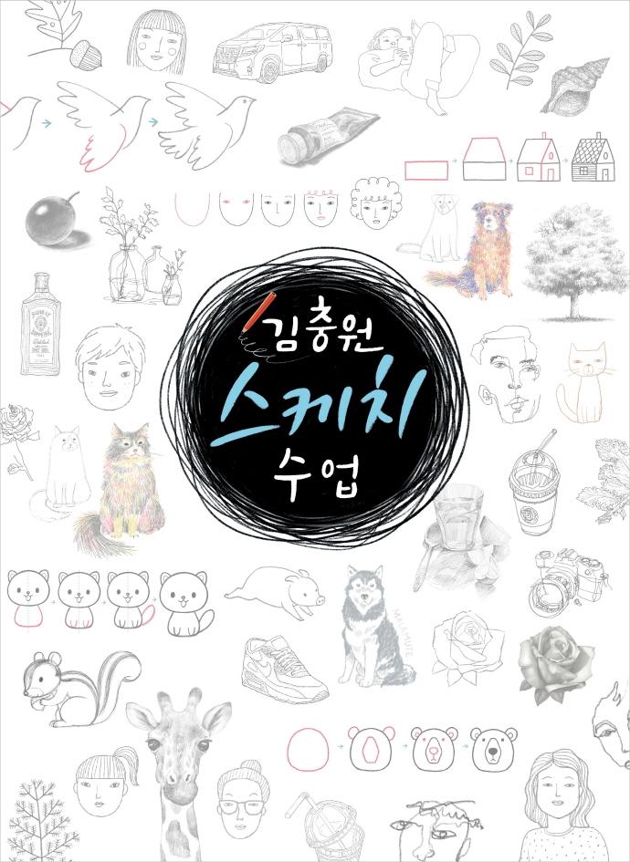 김충원 스케치 수업 표지