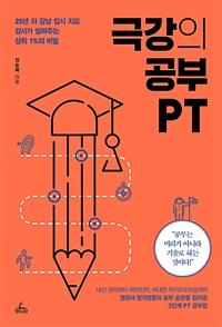 극강의 공부 PT : 25년 차 강남 입시 지도 강사가 알려주는 상위 1%의 비밀 표지