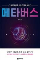 메타버스  Metaverse  디지털 지구 뜨는 것들의 세상