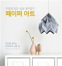 (취향을 담은 감성 종이접기)페이퍼 아트 : 공간을 살리는 인테리어 소품 20 표지