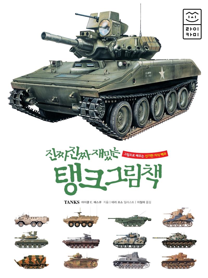 (진짜 진짜 재밌는) 탱크 그림책 표지