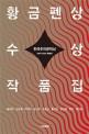 한국추리문학상 황금펜상 수상작품집 : 2007-2020 특별판