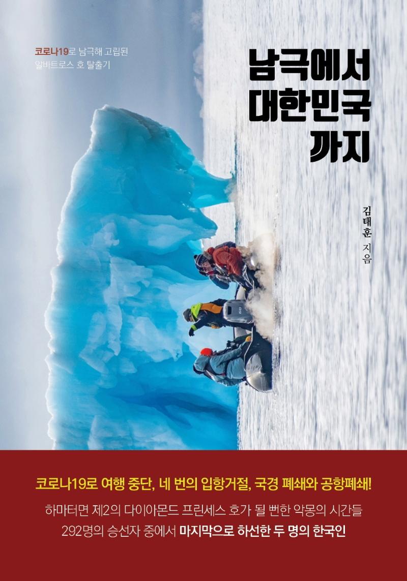 남극에서 대한민국까지