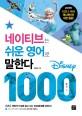 네이티브는 쉬운 영어로 말한다 = Disney 1000 sentences : 디즈니 1000 문장편