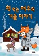 책 먹는 여우의 겨울 이야기