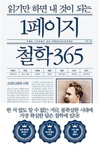 (읽기만 하면 내 것이 되는)1페이지 철학 365 표지