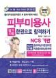 피부미용사 필기시험 한권으로 합격하기(2021)(NCS)(14판)