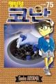 (명탐정) 코난 = Detective Conan. Volume 75-80