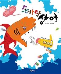 손바닥 상어 표지