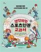 생각하는 스포츠인권 교과서 : 어린이를 위한 스포츠인권의 모든 것