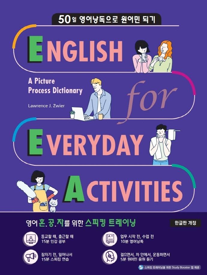 English for everyday activities : 50일 영어낭독으로 원어민 되기