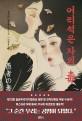 어리석은 자의 독  : 우사미 마코토 장편소설