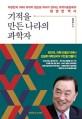 기적을 만든 나라의 과학자 (대한민국 1세대 과학자 정근모 박사가 전하는 과학기술입국의 생생한 역사)