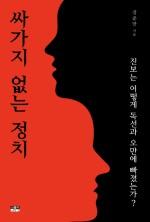 강준만 「싸가지 없는 정치」 (인물과사상사, 2020)