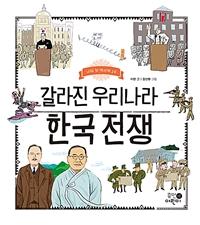 갈라진 우리나라 한국전쟁