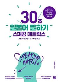 스피킹 매트릭스 : 30초 일본어 말하기 = Speaking matrix : 30-second speaking for Japanese