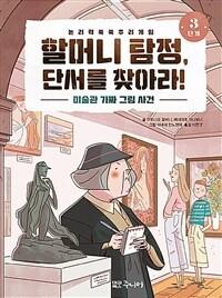 할머니 탐정, 단서를 찾아라 : 논리력 쑥쑥 추리 게임. 3단계, 미술관 가짜 그림 사건