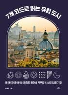 7개 코드로읽는 유럽 도시 돌·물·피·돈·불·발·꿈으로 풀어낸 독특한 시선의 인문 기행