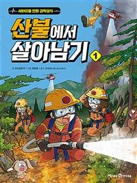 산불에서 살아남기. 1 표지
