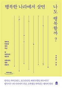 행복한 나라에서 살면 나도 행복할까? : 행복의 비밀을 찾아 떠난 한 대한민국 청년의 인문학적 행복 관찰기