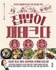 집밥이 재테크다 : 오늘 뭐 먹지? 외식과 배달음식으로 지친 당신을 위한