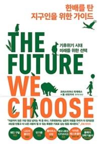 한배를 탄 지구인을 위한 가이드  : 기후위기 시대 미래를 위한 선택 표지