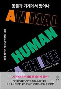 동물과 기계에서 벗어나 : AI가 바꾸는 세상과 인간의 미래 표지