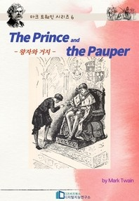 (The) Prince and the Pauper 표지