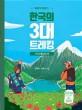 (형제가 함께 간) 한국의 3대 트레킹 : 지리산 둘레길 편