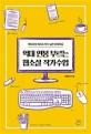 억대 연봉 부르는 웹소설 작가수업 : 북마녀의 베스트 작가 실전 트레이닝 표지