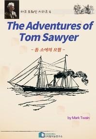 (The) Adventures of Tom Sawyer = 톰 소여의 모험 표지