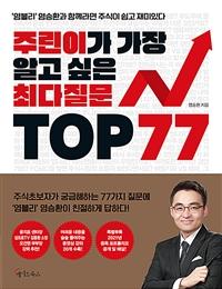 주린이가 가장 알고 싶은 최다질문 TOP 77 표지