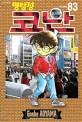 (명탐정) 코난 = Detective Conan. Volume 83-88