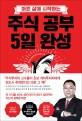주식 공부 5일 완성 (마흔 살에 시작하는, 2021년 최신개정판)
