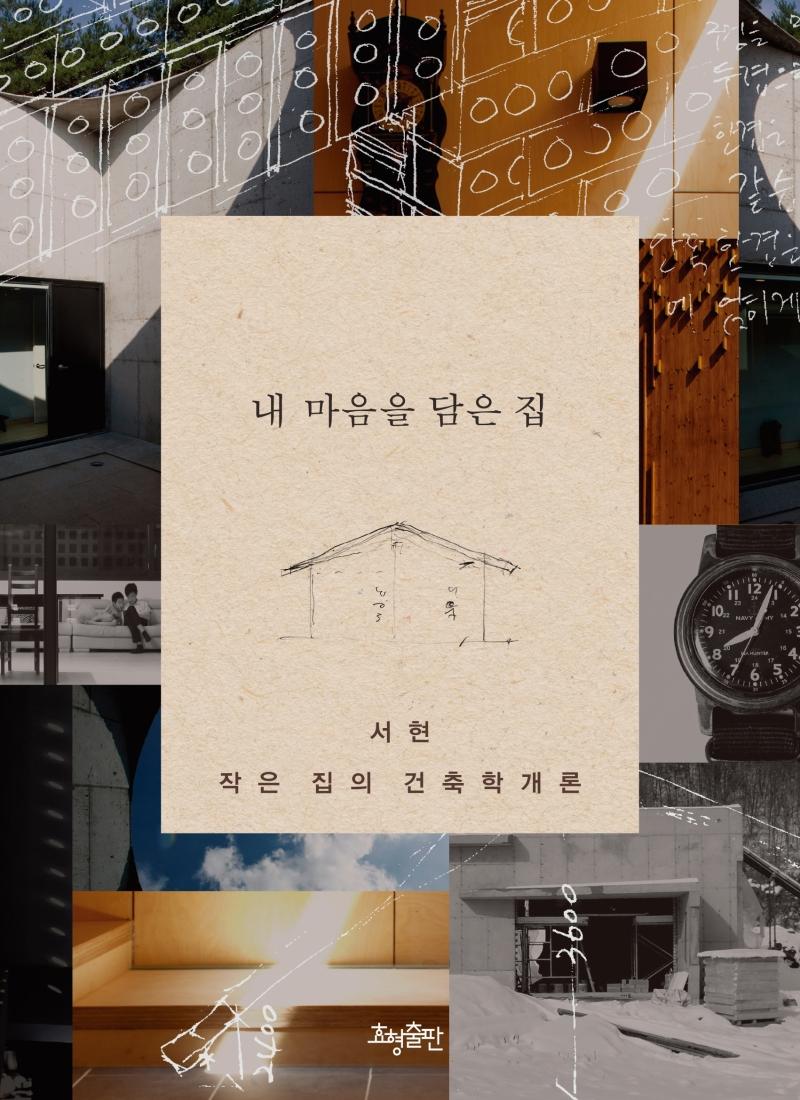 내 마음을 담은 집 : 작은 집의 건축학개론 표지