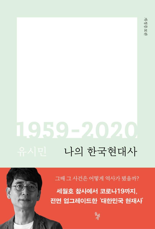 나의 한국현대사 : 1959-2020