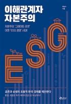 이해관계자 자본주의 (자본주의'그레이트 리셋'이젠'ESG 경영'시대!)