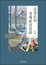 김정은의 경제발전전략 1. 1 표지