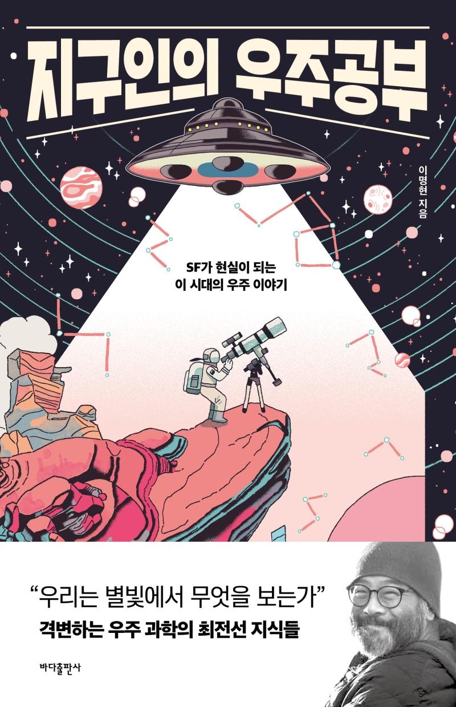 지구인의 우주공부 : SF가 현실이 되는 이 시대의 우주 이야기