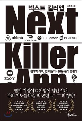 넥스트 킬러앱 = Next killer app