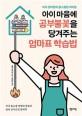 아이 마음에 공부불꽃을 당겨주는 엄마표 학습법 : 미국 엄마들의 홈스쿨링 바이블