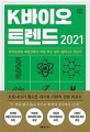 K바이오 트렌드 2021 : 바이오산업 최전선에서 지금...