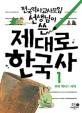 (전국역사교사모임 선생님이 쓴) 제대로 한국사. 1, 우리 역사의 시작